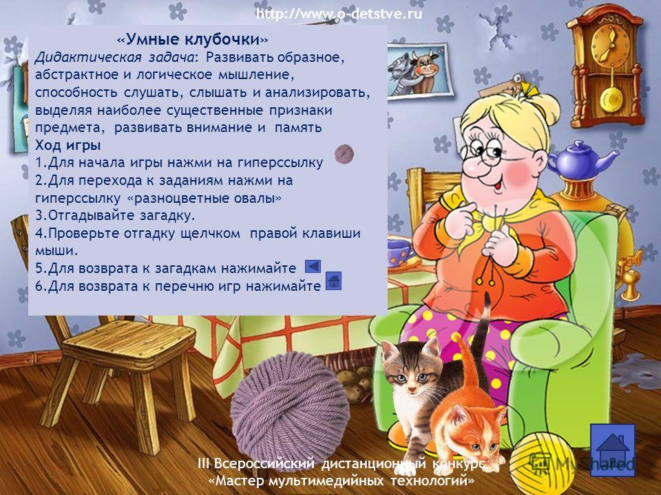 http://www.o-detstve.ru III Всероссийский дистанционный конкурс «Мастер мультимедийных технологий» В огород пойдем, урожай соберем. Мы моркови натаскаем, И картошки накопаем. Срежем мы кочан капусты. Круглый, сочный, очень вкусный !