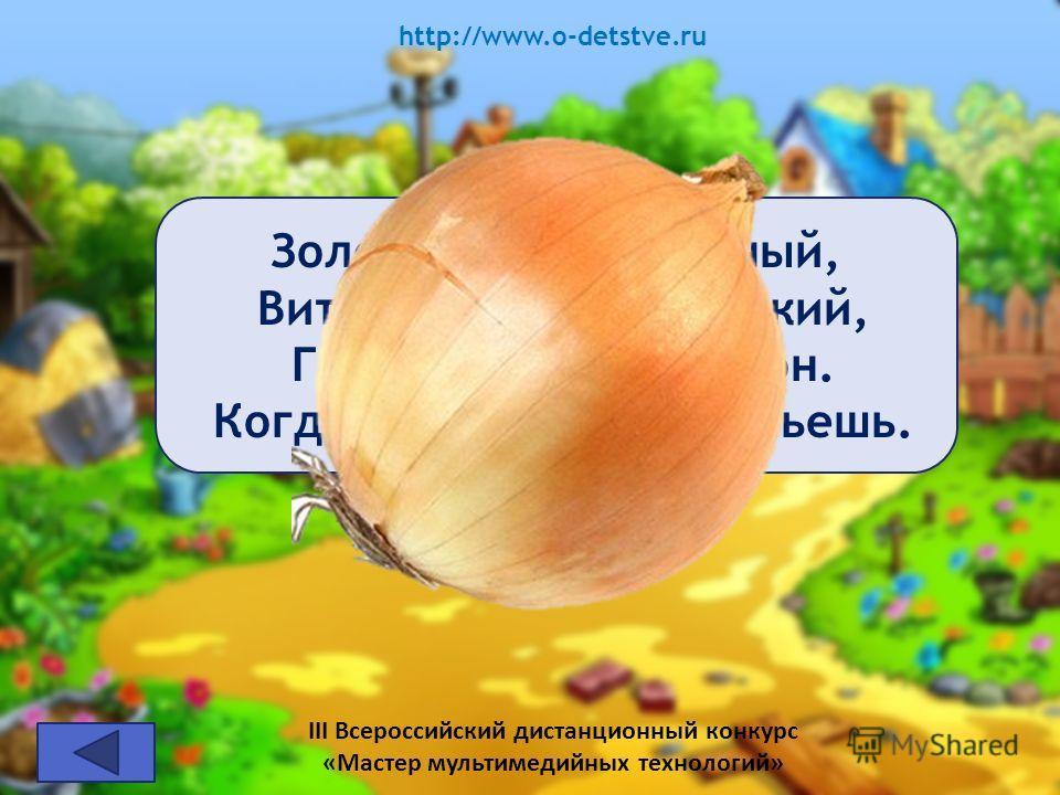 Я длинный и зеленый, вкусен я соленый, Вкусен и сырой. Кто же я такой? III Всероссийский дистанционный конкурс «Мастер мультимедийных технологий» http://www.o-detstve.ru