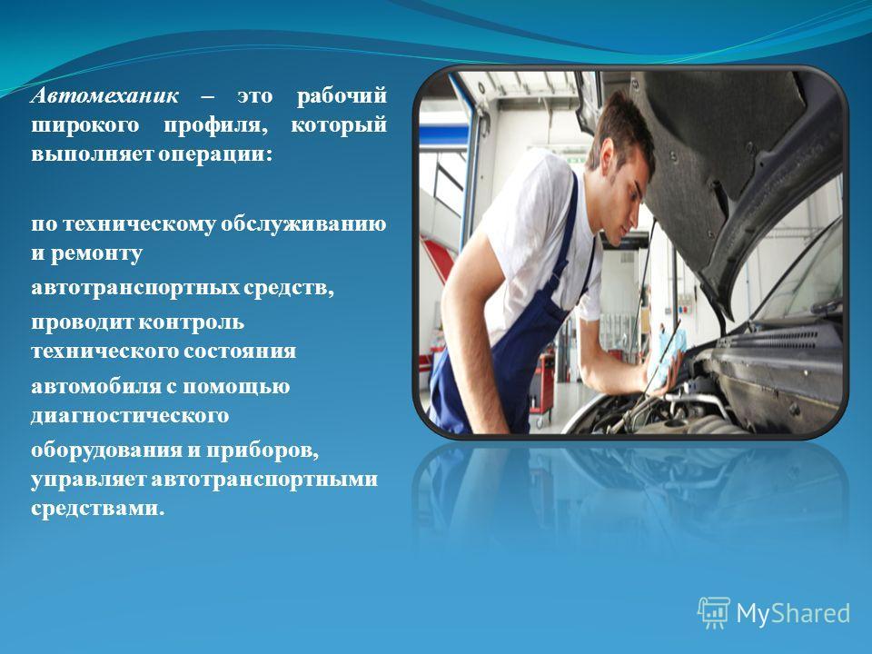 Я учусь в Казанском машиностроительном техникуме на 1 курсе. Моя будущая профессия - автомеханик. Это мой техникум и я с ребятами из моей группы. На сегодняшний день профессия автомеханик остается востребованной абсолютно в любом регионе, т.к. количе