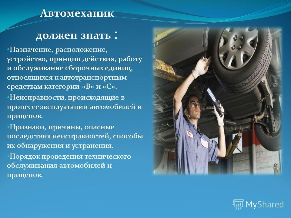 Работа автомеханика позволяет - увеличивать сроки эксплуатации автомобиля; - осуществлять своевременную профилактику его функционального состояния, что обеспечивает безопасность дорожного движения.