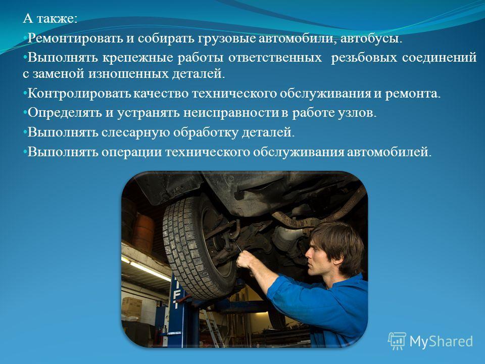 Управлять одиночным легковым и грузовым автомобилем всех типов и марок, которые относятся к автотранспортным средствам категории «B» и «C». Управлять специальным оборудованием, установленным на автомобиле. Буксировать прицеп массой до 750 кг. Заправл