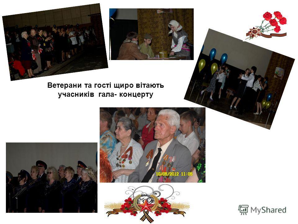 Ветерани та гості щиро вітають учасників гала- концерту