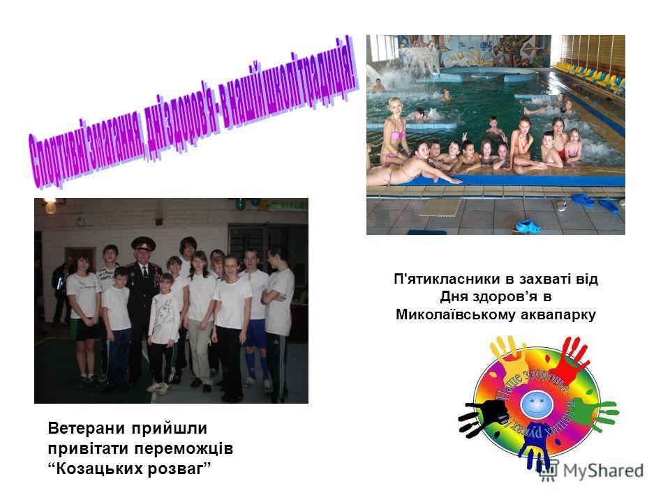 П'ятикласники в захваті від Дня здоровя в Миколаївському аквапарку Ветерани прийшли привітати переможців Козацьких розваг