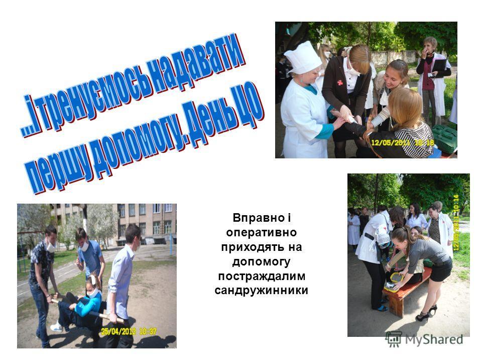 Вправно і оперативно приходять на допомогу постраждалим сандружинники