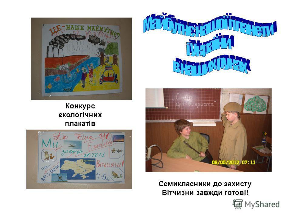 Конкурс єкологічних плакатів Семикласники до захисту Вітчизни завжди готові!