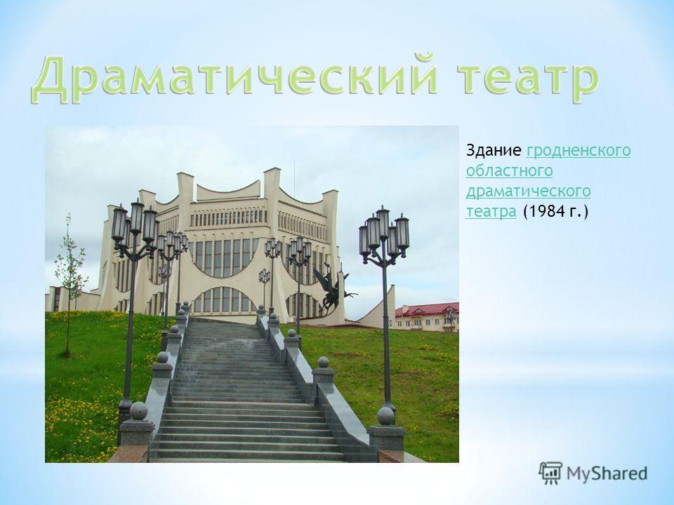 Старый мост в ГродноСтарый мост в Гродно (1908/1949/2008 гг.)