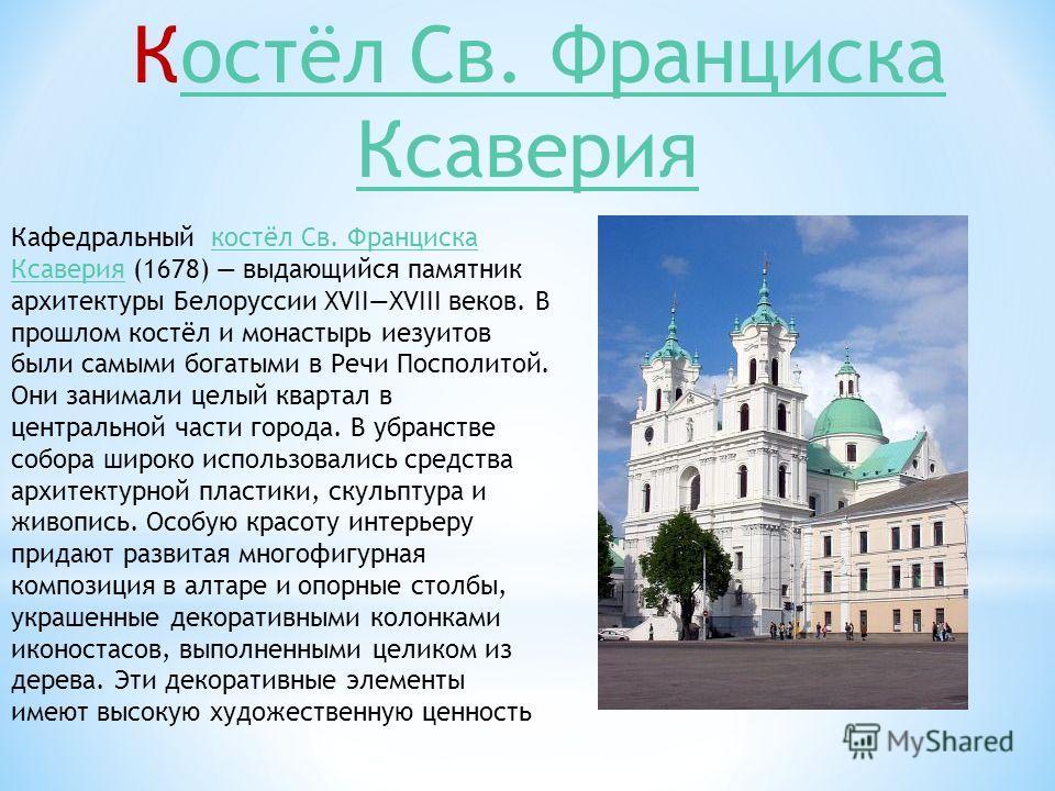 Гродно -один из старейших городов на территории современной Белоруссии. Впервые упоминается в Ипатьевской летописи под 1128 годом, когда в нём княжил городенский князь Всеволодко.
