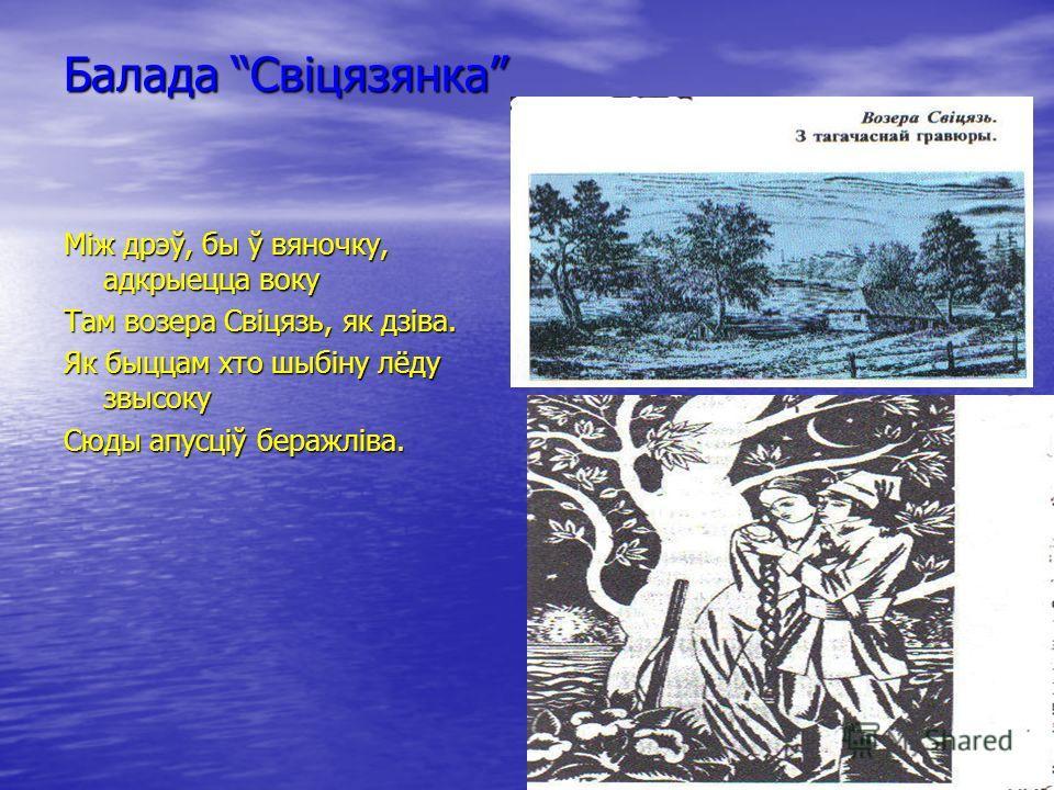 Малюнкі да твораў Міцкевіча Балада Рыбка