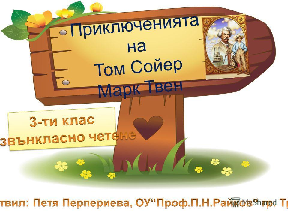 Приключенията на Том Сойер Марк Твен