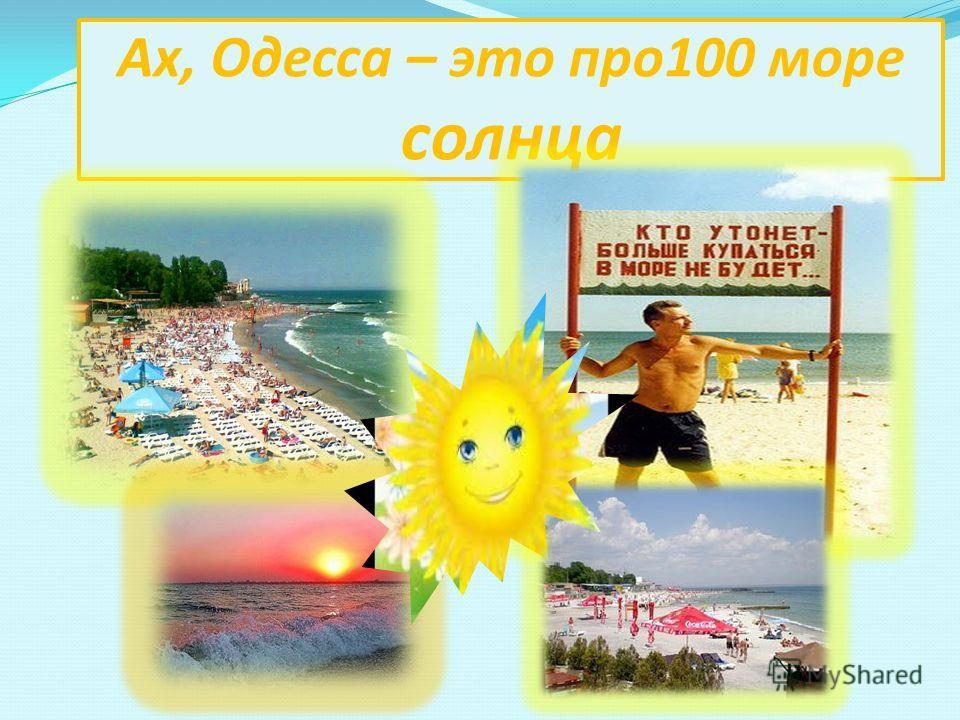 Ах, Одесса – это про100 море