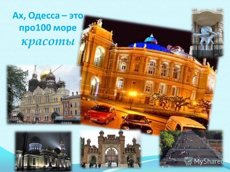Ах, Одесса – это про100 море солнца