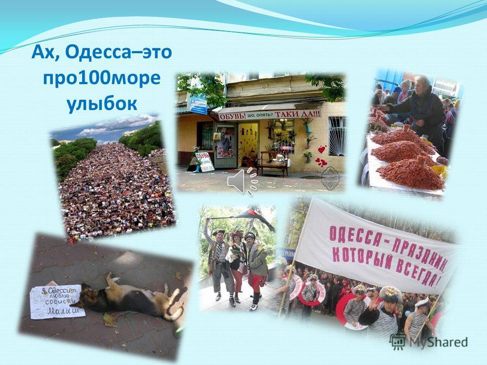 Одесса – это про100 море истории Ах, Одесса – это про 100 море историй