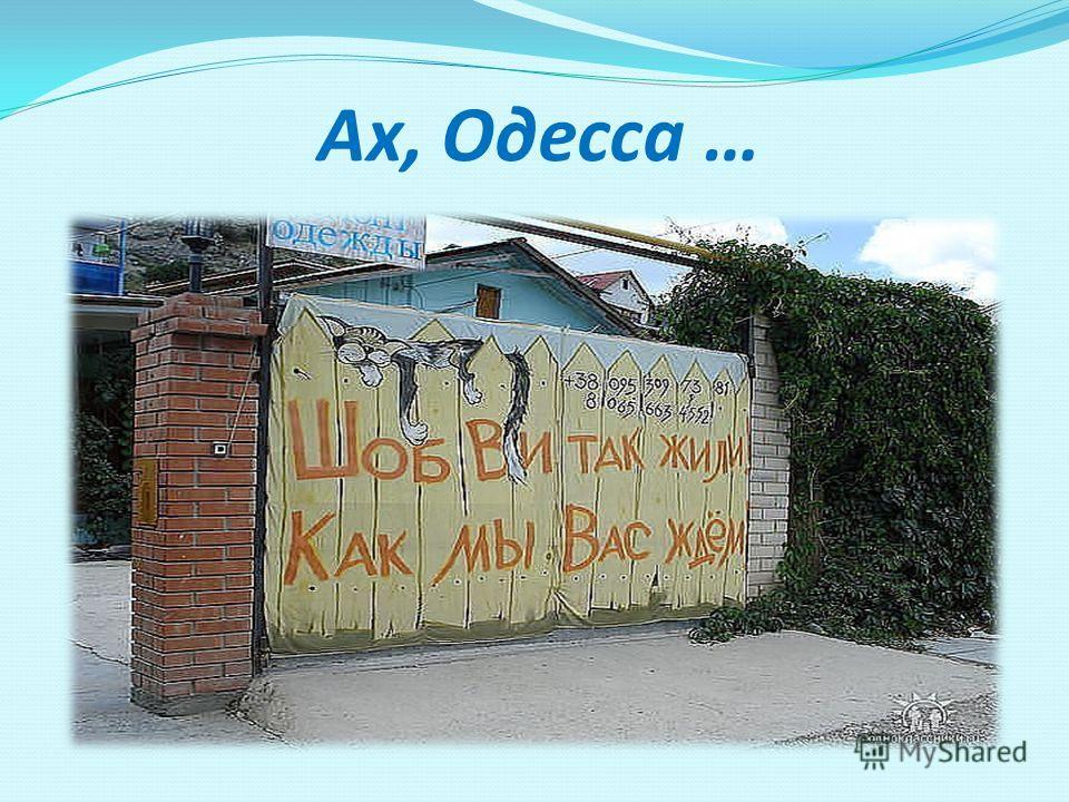 Ах, Одесса–это про100море улыбок