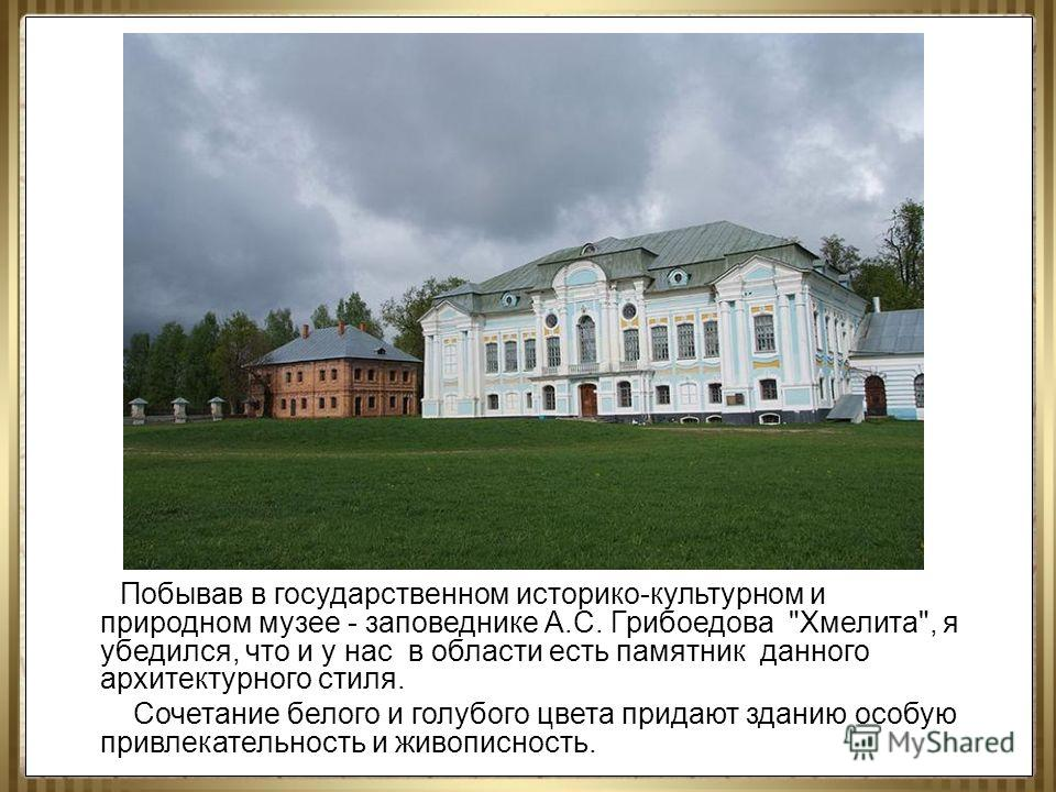 Побывав в государственном историко-культурном и природном музее - заповеднике А.С. Грибоедова