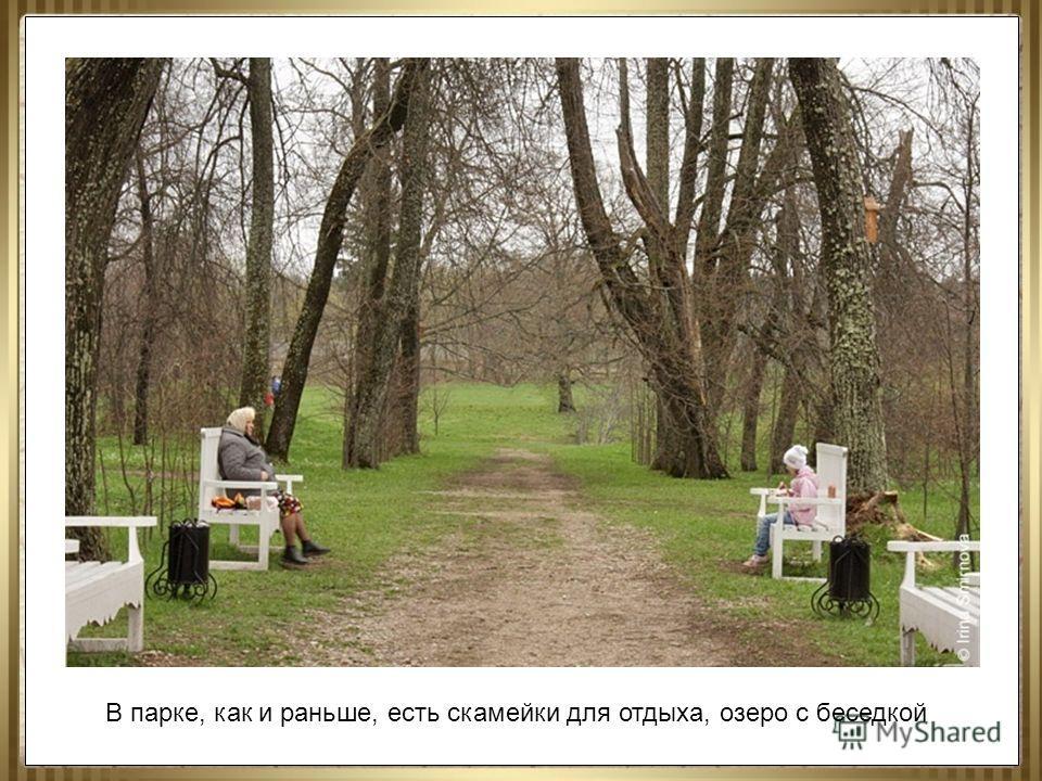 В парке, как и раньше, есть скамейки для отдыха, озеро с беседкой