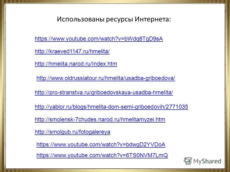 https://www.youtube.com/watch?v=bWdq8TgD9sA http://kraeved1147.ru/hmelita/ http://hmelita.narod.ru/Index.htm http://www.oldrussiatour.ru/hmelita/usadba-griboedova/ http://pro-stranstva.ru/griboedovskaya-usadba-hmelita/ http://yablor.ru/blogs/hmelita-