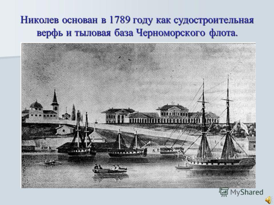 Города, подобно людям, имеют свой неповторимый облик, свой характер, свою судьбу. Таков и город корабелов Николаев – административный, промышленный и культурный центр Николаевской области.