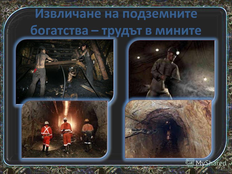 Извличане на подземните богатства – трудът в мините