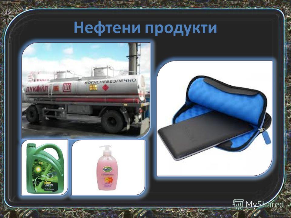 Нефтени продукти