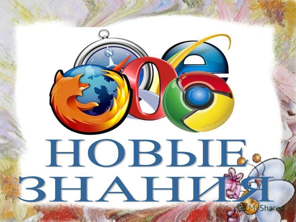 Всемирная паутина- это сотни миллионов Web- серверов Интернета.