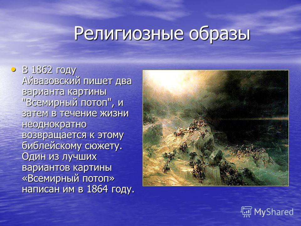 Религиозные образы В 1862 году Айвазовский пишет два варианта картины