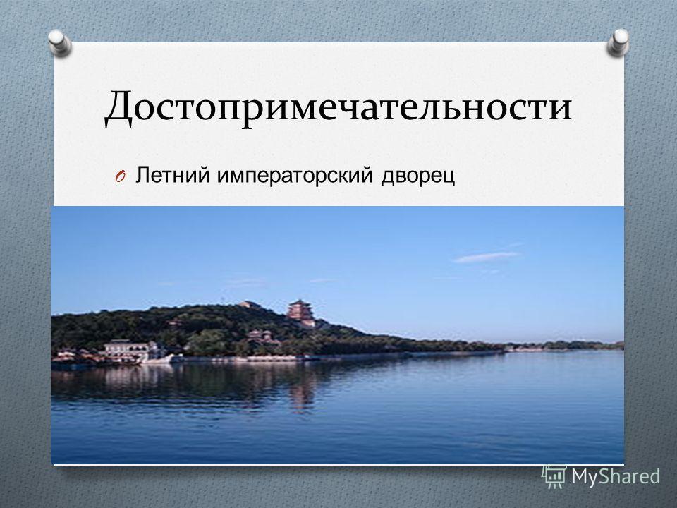 Достопримечательности O Летний императорский дворец