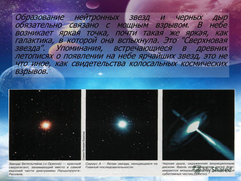 Но наступает момент, когда звезда на пороге кризиса, она уже не может вырабатывать необходимое количество энергии, для поддержания внутреннего давления и противостояния силам гравитации. Начинается процесс неудержимого сжатия (коллапс). Вследствие ко