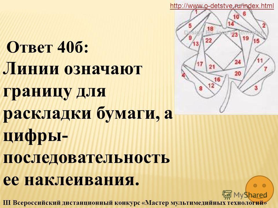Айрис шаблон имеет линии и цифры. Для чего они нужны? http://www.o-detstve.ru/index.html III Всероссийский дистанционный конкурс «Мастер мультимедийных технологий»