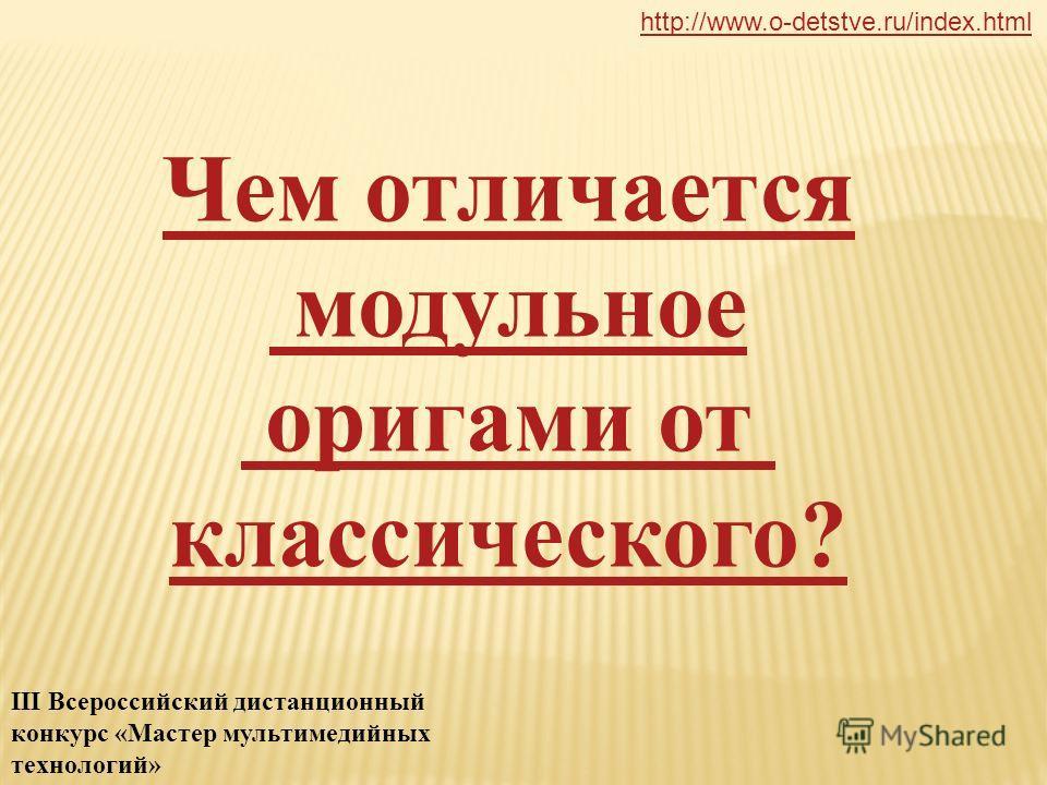 Ответ 40б: Чтобы элементы получились ровными и одинаковыми. http://www.o-detstve.ru/index.html III Всероссийский дистанционный конкурс «Мастер мультимедийных технологий»