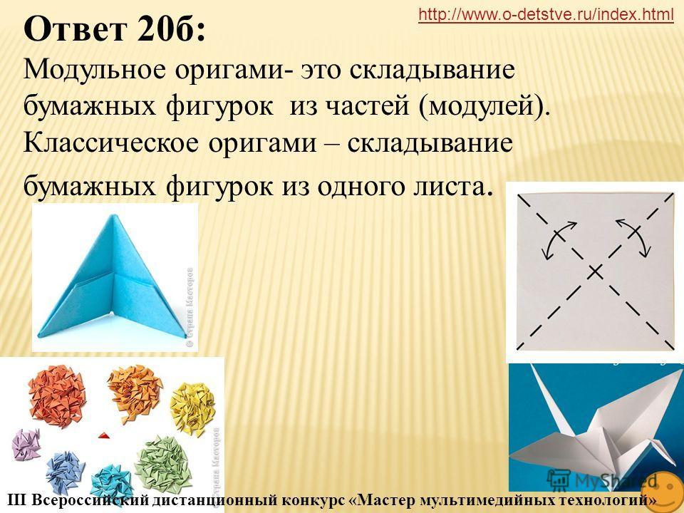 Чем отличается модульное оригами от классического? http://www.o-detstve.ru/index.html III Всероссийский дистанционный конкурс «Мастер мультимедийных технологий»