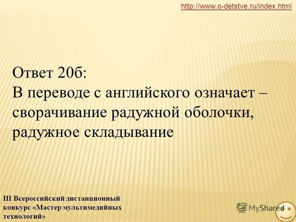 Как переводится слово Айрис Фолдинг? http://www.o-detstve.ru/index.html III Всероссийский дистанционный конкурс «Мастер мультимедийных технологий»