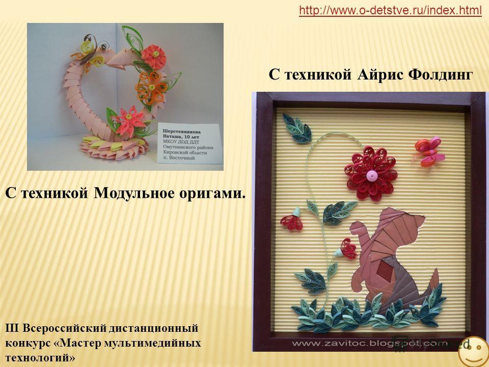 С какими известными вам техниками работы с бумагой может использоваться техника квиллинг? http://www.o-detstve.ru/index.html III Всероссийский дистанционный конкурс «Мастер мультимедийных технологий»