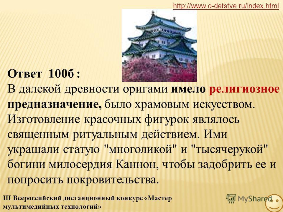 Как в древности использовалось оригами? http://www.o-detstve.ru/index.html III Всероссийский дистанционный конкурс «Мастер мультимедийных технологий»