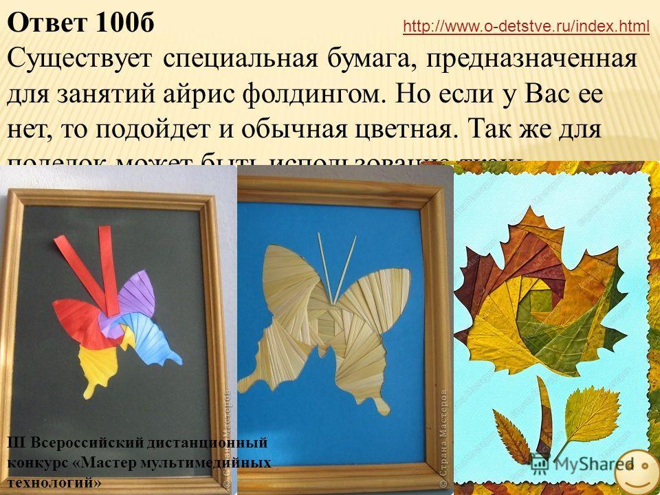 Какой материал может использоваться в данной технике? http://www.o-detstve.ru/index.html III Всероссийский дистанционный конкурс «Мастер мультимедийных технологий»