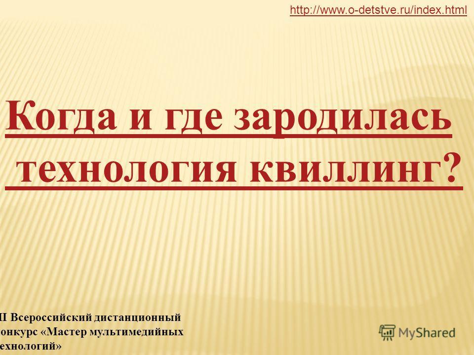Ответ 100б http://www.o-detstve.ru/index.html http://www.o-detstve.ru/index.html Существует специальная бумага, предназначенная для занятий айрис фолдингом. Но если у Вас ее нет, то подойдет и обычная цветная. Так же для поделок может быть использова