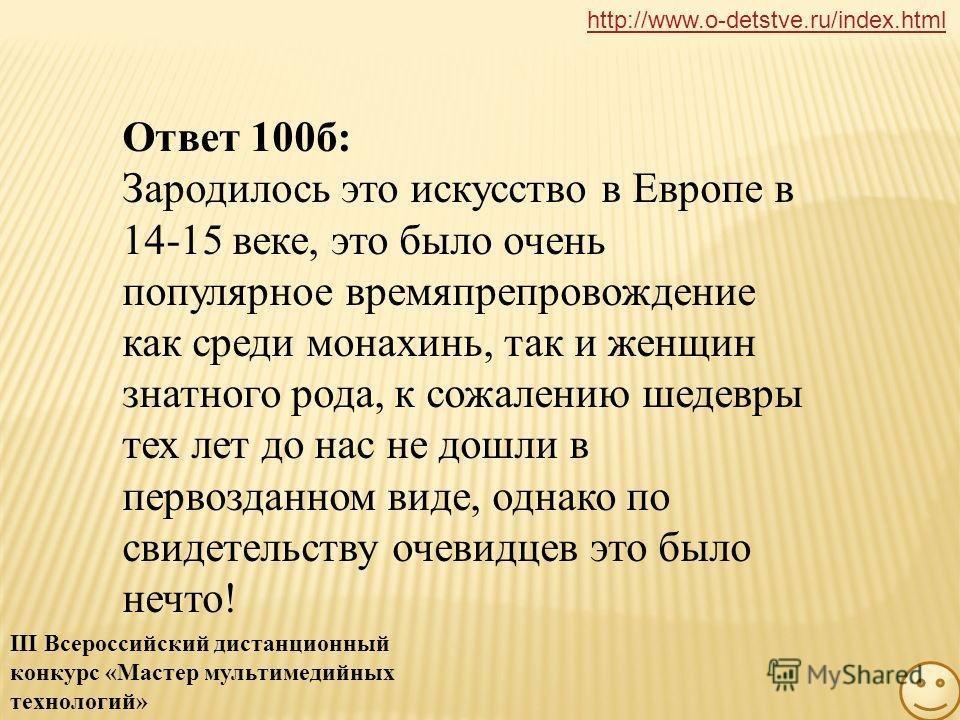 Когда и где зародилась технология квиллинг? http://www.o-detstve.ru/index.html III Всероссийский дистанционный конкурс «Мастер мультимедийных технологий»