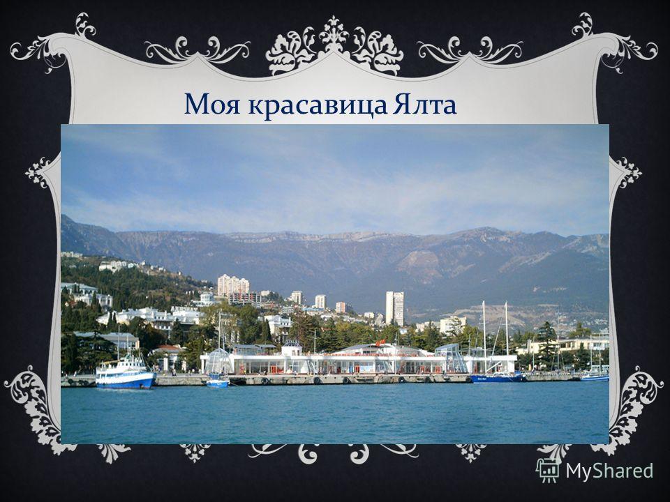 olivia-2010 380990298893 troshiy@gmail.com Трощий Вита Крым, Ялта