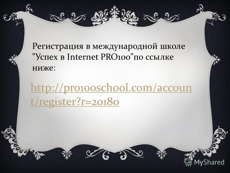 Кто хочет получить необходимые знания в интернете - приглашаю в школу « Успех в Internet PRO100»! Вас научат и помогут ! Не откладывайте свое решение - ПРИХОДИТЕ !