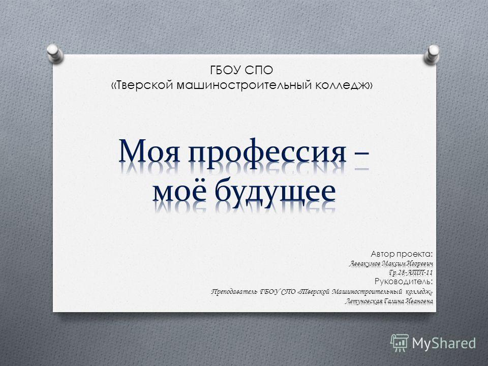 ГБОУ СПО «Тверской м ашиностроительный колледж»
