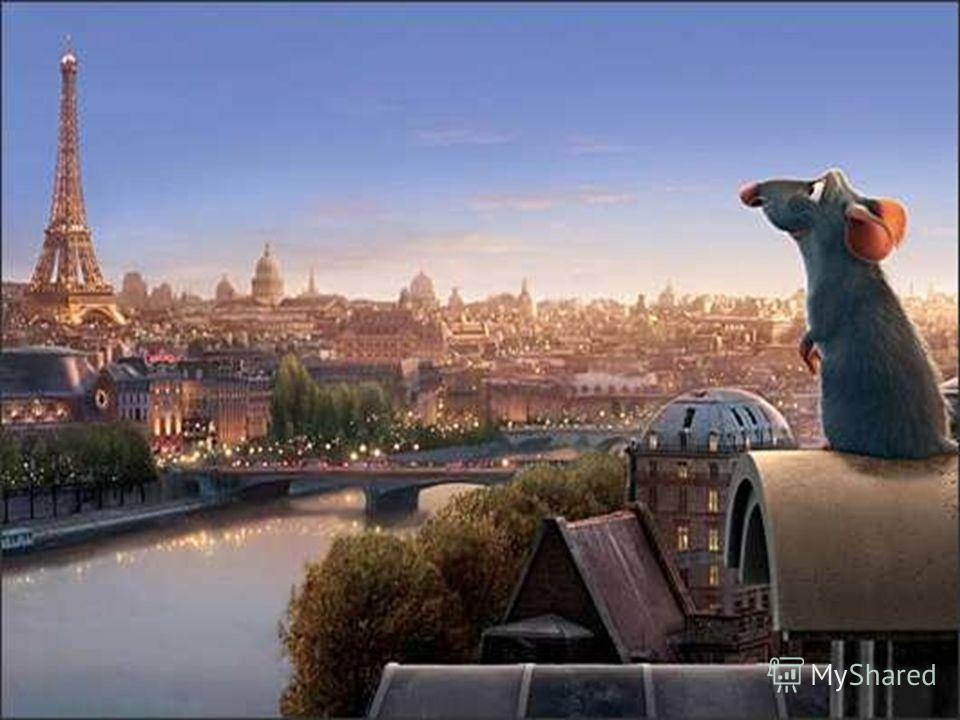 Г. Эйфель заслужил бессмертие, благодаря своей эстетичной, так похожей на Париж «ЖЕЛЕЗНОЙ ДАМЕ»