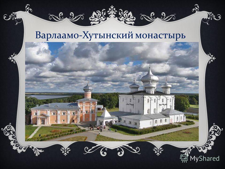 Памятник  Тысячелетие Руси