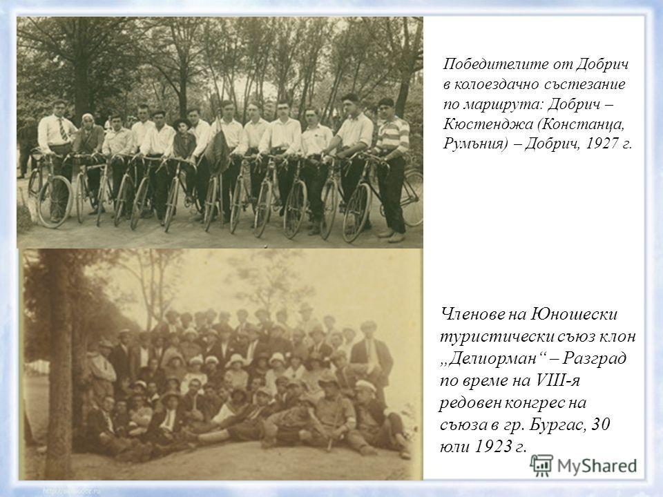 Победителите от Добрич в колоездачно състезание по маршрута: Добрич – Кюстенджа (Констанца, Румъния) – Добрич, 1927 г. Членове на Юношески туристически съюз клон Делиорман – Разград по време на VІІІ-я редовен конгрес на съюза в гр. Бургас, 30 юли 192