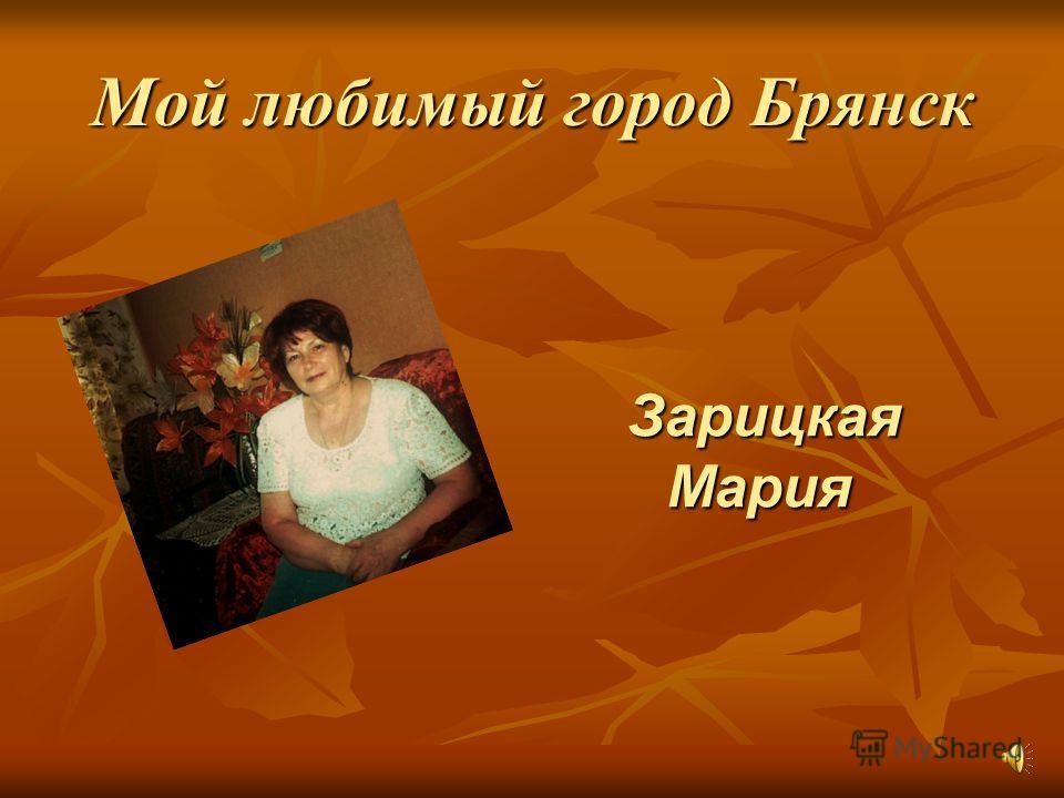 Мой любимый город Брянск Зарицкая Мария