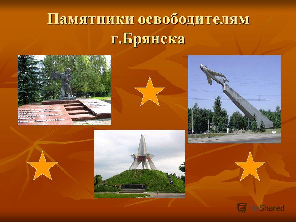 Памятники освободителям г.Брянска