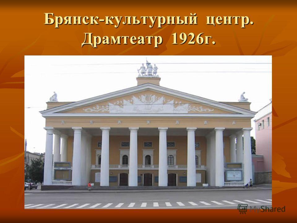 Брянск-культурный центр. Драмтеатр 1926г.