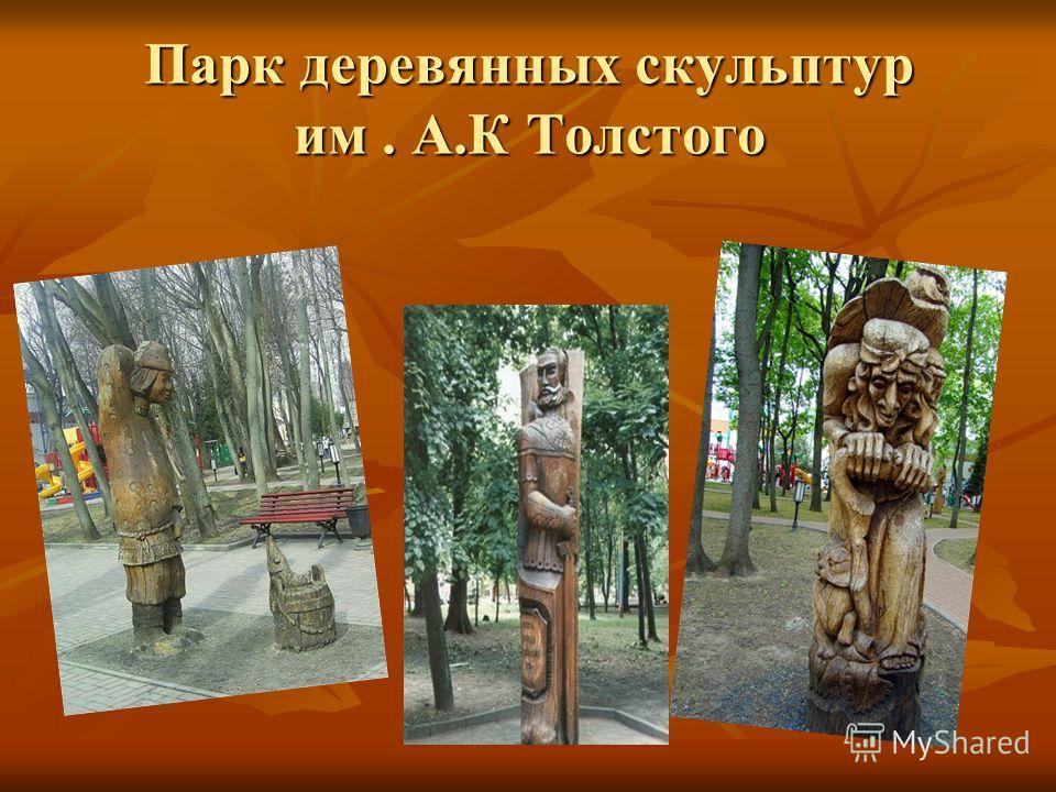 Парк деревянных скульптур им. А.К Толстого