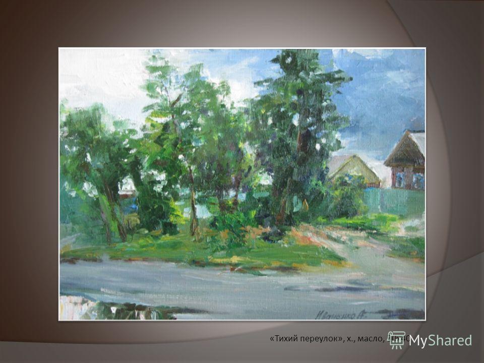 «Тихий переулок», х., масло, 30х40
