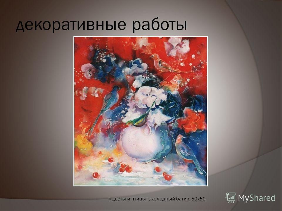 декоративные работы «Цветы и птицы», холодный батик, 50х50