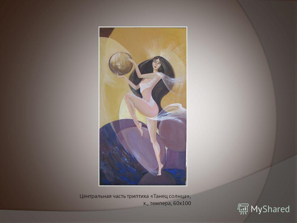 Центральная часть триптиха «Танец солнца», х., темпера, 60х100