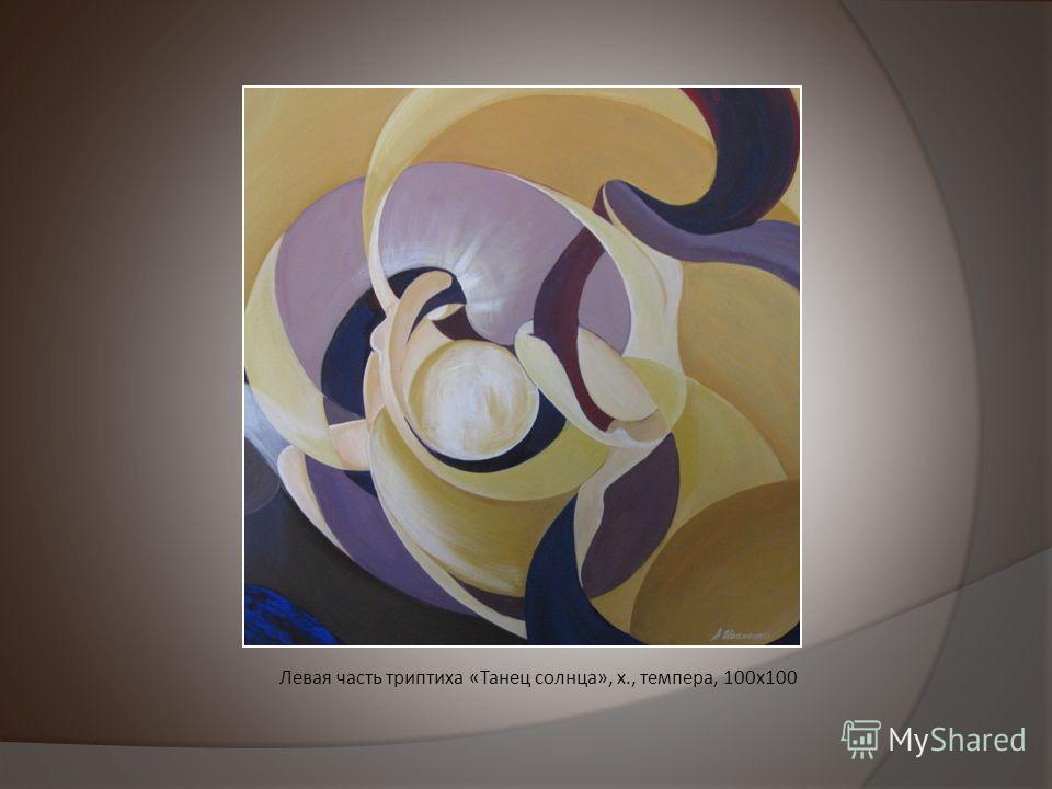 Левая часть триптиха «Танец солнца», х., темпера, 100х100